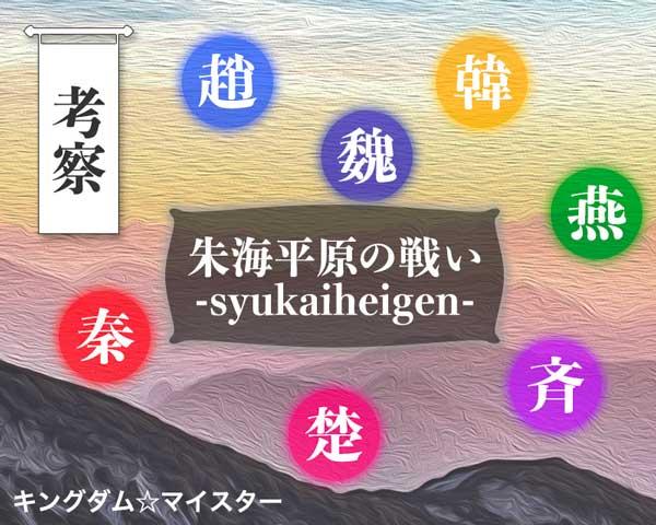 キングダム朱海平原の戦い初日〜十五日目の主な出来事