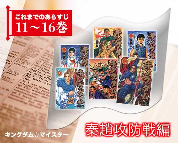 キングダム11巻〜16巻のあらすじと見どころ